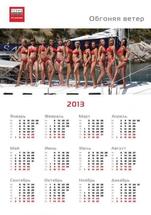 Фото календаря технониколь на 2017 год