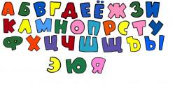 Игры с детьми для изучения букв